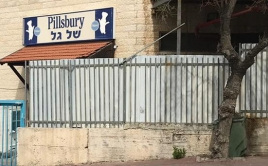 Pillsbury door sign in Atarot Industrial Zone